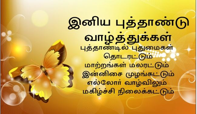 Happy New Year 2017 Tamil Quotes