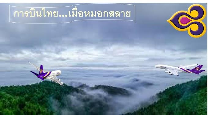 เมื่อหมอกสลาย...การบินไทย