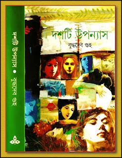 Dashti Upanyas (দশটি উপন্যাস) by Buddhadeb Guha