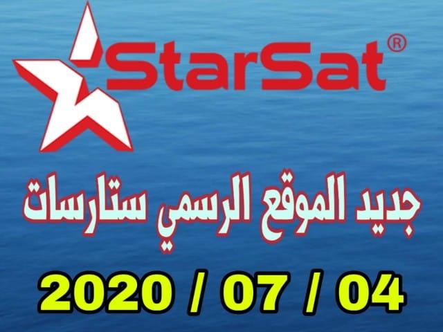 جديد الموقع الرسمي ستارسات- اجهزة ستارسات -starsat-
