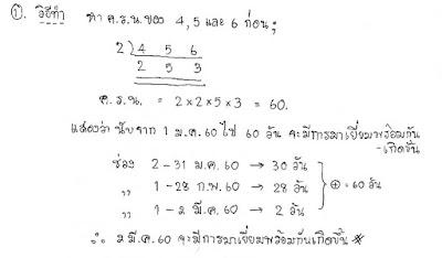 เฉลยคณิตศาสตร์ โอเน็ต ม.3 ปี 2559 ข้อ 1