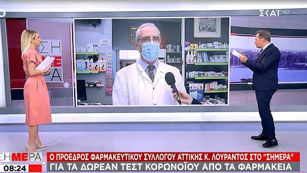Χαμός στον αέρα του ΣΚΑΪ με τον Λουράντο: «Ντροπή σας, φύγετε τώρα από το φαρμακείο μου»