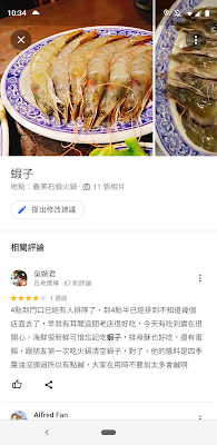 Google 地图帮你到新餐厅不烦恼怎么点菜,出国旅行点餐必备 -screenshot_20190603-103454