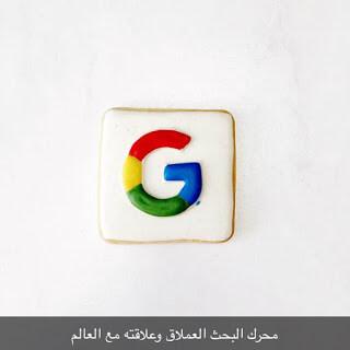 محرك البحث جوجل وعلاقته مع العالم