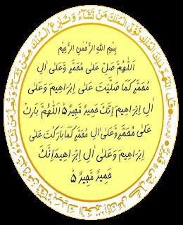 durood-e-ibrahimi-naqsh-for-all-hajat-https://www.nadeali.org/