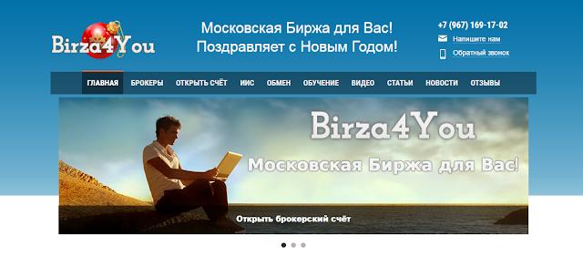 Московская биржа birza4you.ru
