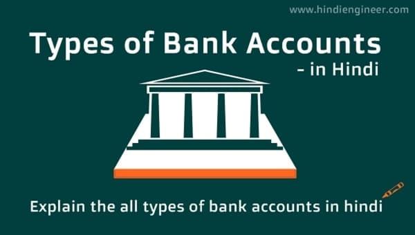 बैंक खातों के प्रकार, type of account in hindi, types of accounts in hindi, account type in hindi, अकाउंट के प्रकार, account ke prakar, types of bank accounts in India in hindi,