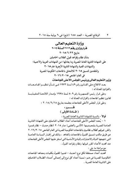 قواعد قبول طلاب الثانوية العامة والأزهرية والدبلومات الفنية 2015 لتنسيق الجامعات