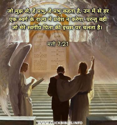 स्वर्ग के राज्य में प्रवेश करने वाला कौन है ? Judgment Day!