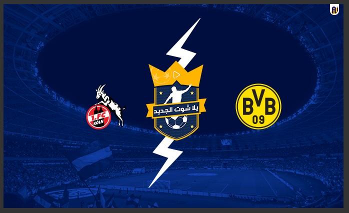 نتيجة مباراة بروسيا دورتموند وكولن اليوم 28 / نوفمبر / 2020 في الدوري الالماني