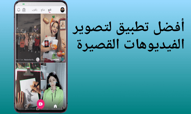 تنزيل like, تنزيل likee, تحرير فيديوهات like, تصميم فيديو like تسجيل في like