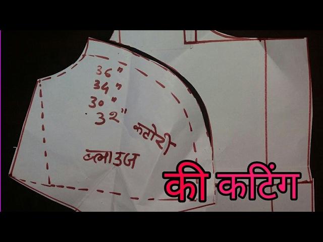 कटोरी ब्लाऊज की कटिंग।। How to cutting and measuring katori blouse
