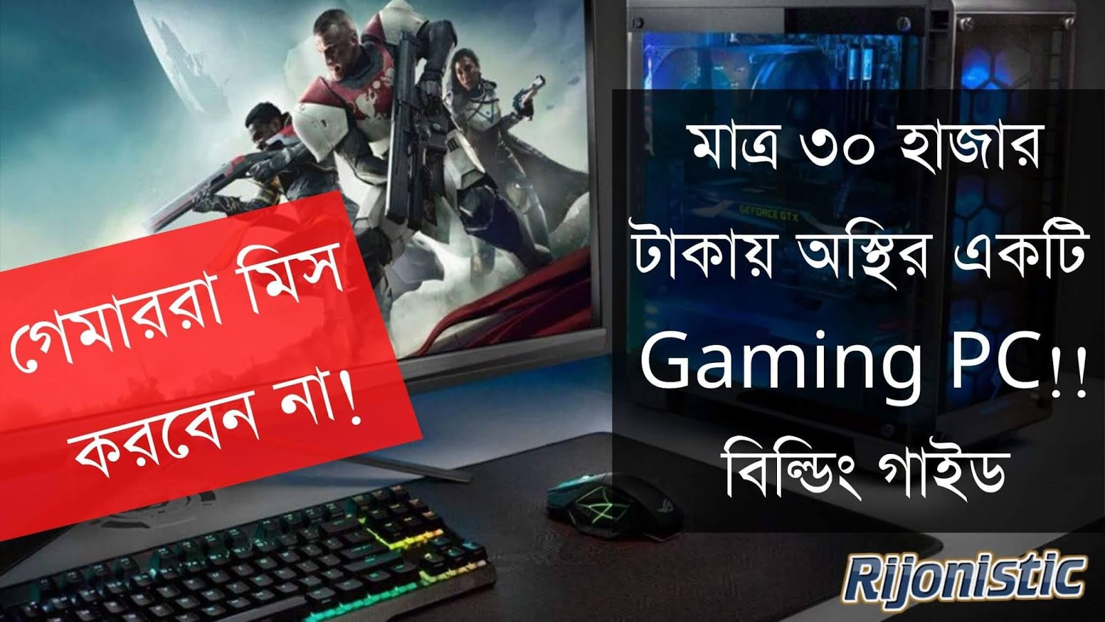 Best Budget Gaming PC under 30 thousand taka, Gaming PC in 30K BDT,