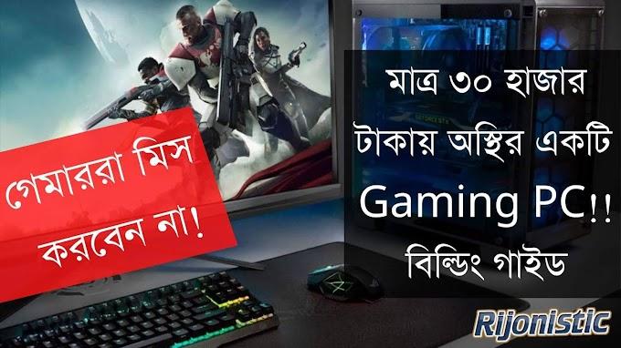 ৩০ হাজার টাকায় বেস্ট বাজেট Gaming PC | গেমাররা মিস করবেন না!