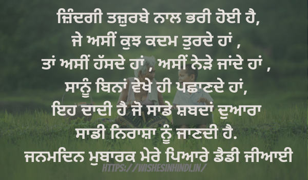 Happy Birthday Wishes In Punjabi For Grandmother