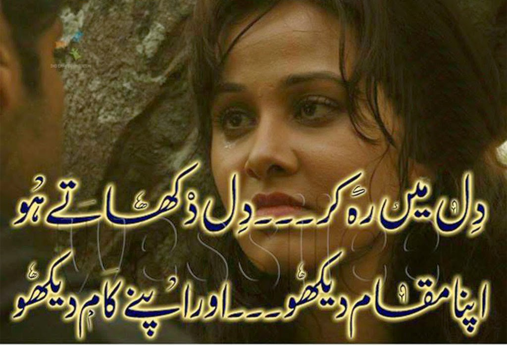 Allama Iqbal Wallpapers Hd Sad Poetry In Urdu About Love 2 Line About Life By Wasi