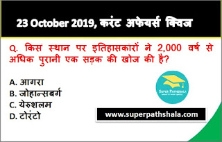Daily Current Affairs Quiz 23 October 2019 in Hindi