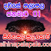 Lagna Palapala Ada Dawase  | ලග්න පලාපල | Sathiye Lagna Palapala 2020 | 2020-01-01
