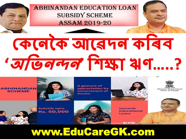 How to apply for 'Abhinandan' Education Loan Scheme?