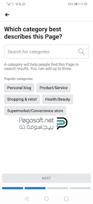 اقسام صفحة الفيسبوك التجارية