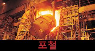코스피 우량주 : KRX:005490 포항제철(포스코) 주식 시세 주가 전망 (차트) POSCO, Pohang Iron and Steel Company