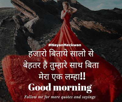 Good morning quotes thoughts images in hindi | गुड़ मॉर्निंग हिंदी सुविचार