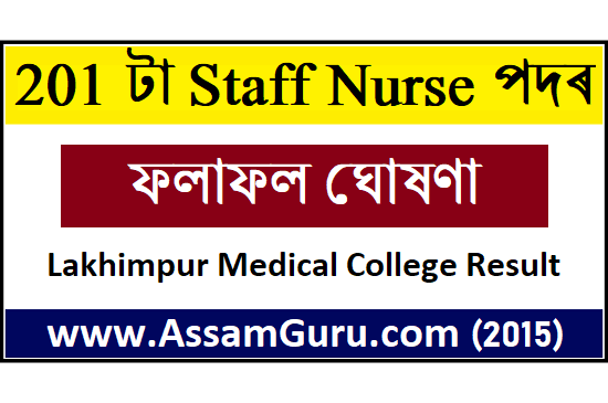 DME Assam Staff Nurse Result 2020