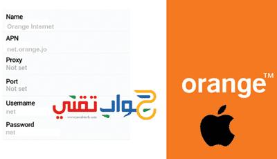 طريقة اعدادات الانترنت والوسائط  لشركة اورنج  Orange الاردن لاجهزة iphone