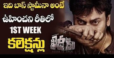 Khaidi No 150 First Week Collections