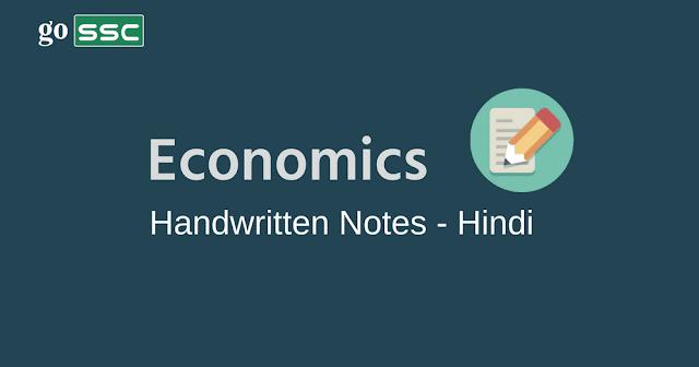 economics-notes