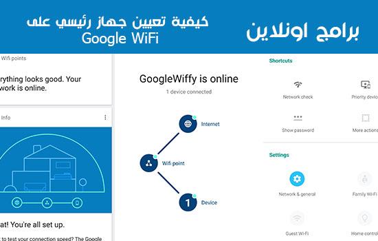 كيفية تعيين جهاز رئيسي على Google WiFi
