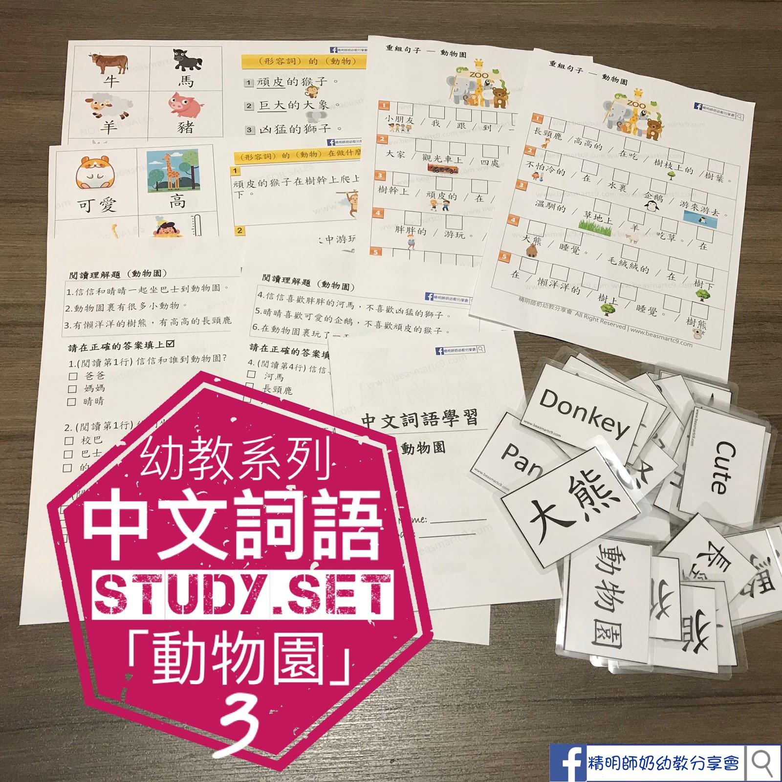 中文詞語 - 「動物園」study set