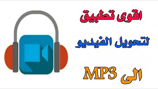 تحميل برنامج تحويل الفيديو الى MP3 للاندرويد