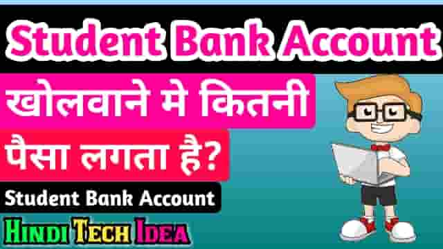 Student Bank Account Open Kaise Kare