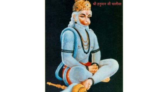 Hanuman Chalisa in hindi