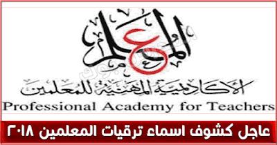 عاجل كشوف اسماء ترقيات المعلمين 2018