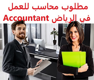 An accountant is required to work in Riyadh  To work for a company in Riyadh  Type of shift: full time  Education: Bachelor degree  Experience: At least two years of work in the field To be able to work in accounting programs Fluent in both Arabic and English in writing and speaking  Salary: to be determined after the interview