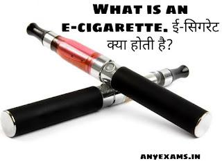 What is an e-cigarette. ई-सिगरेट क्या होती है?