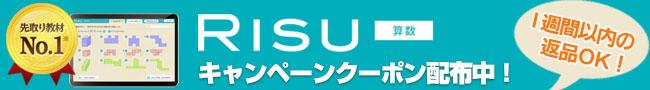 『RISU 算数』キャンペーンクーポン