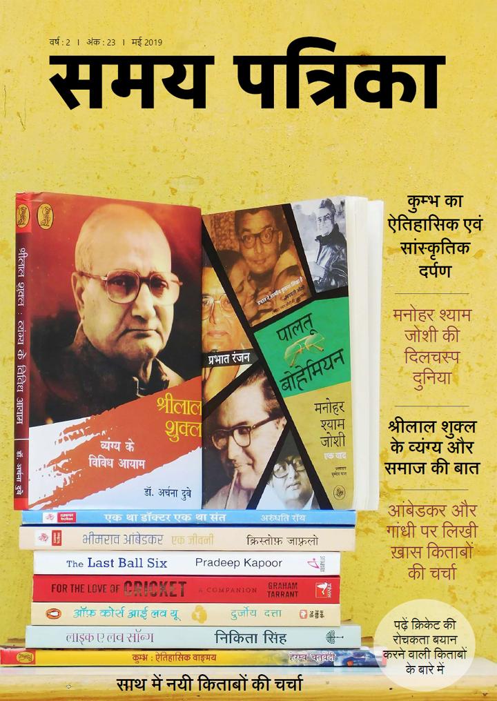 samay-patrika-magazine