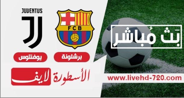 مشاهدة مباراة برشلونة ويوفنتوس