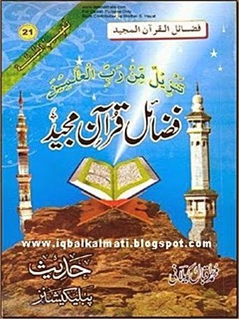 Fazail e Quran e Majeed nice kitab