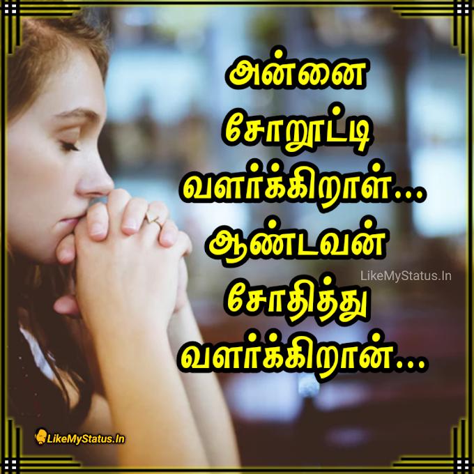 அன்னை... Tamil Quote Mom & God...