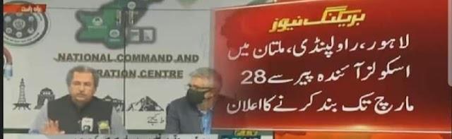 Shafqat Mehmood Federal Minister of Education Latest Udate- newsajk.xyz