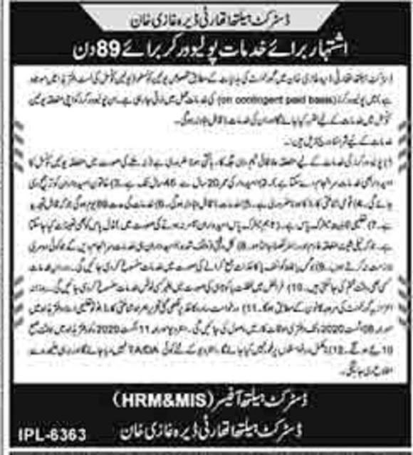 Polio Workers Jobs 2020 – District Health Authority Jobs