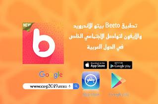 تنزيل تطبيق Beeto