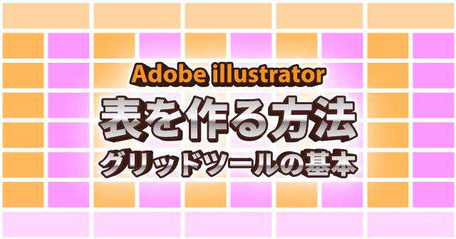 グリッドツールの基本 イラレで表を作る方法 illustrator CC 使い方