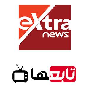 قناة اكسترا نيوز بث مباشر Extra News