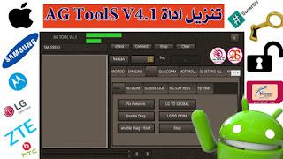 تحميل برنامج AG ToolS V4.1 اخر اصدار برابط مباشر مع شرح مفصل للاداة