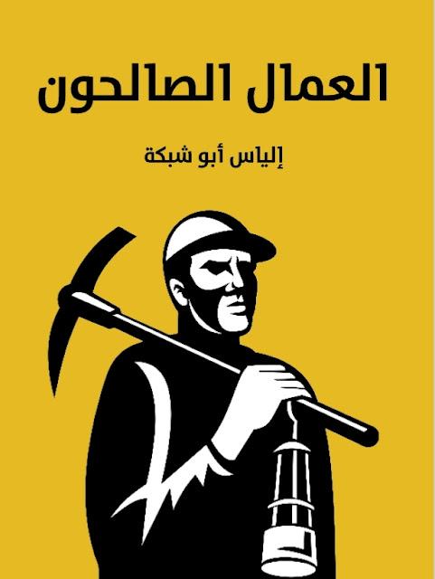 تحميل روايات عربية pdf